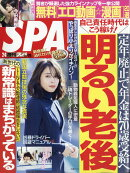 SPA! (スパ) 2020年 2/4号 [雑誌]