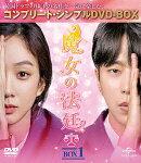 魔女の法廷 BOX1<コンプリート・シンプルDVD-BOX>