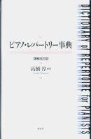 ピアノ・レパートリー事典増補改訂版
