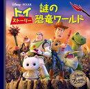 トイ・ストーリー謎の恐竜ワールド