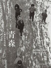 青森 1950-1962 工藤正市写真集 [ 工藤正市 ]
