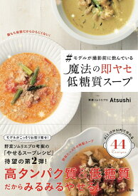 #モデルが撮影前に飲んでいる魔法の即ヤセ低糖質スープ [ Atsushi ]