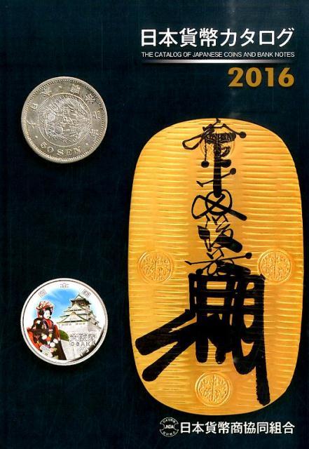 日本貨幣カタログ(2016年版) [ 日本貨幣商協同組合 ]
