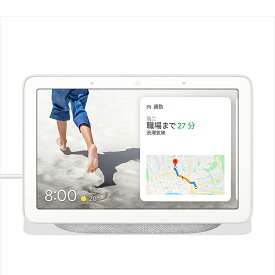 Google Nest Hub Chalk(チョーク)