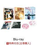 【全巻購入特典対象】3月のライオン[前編] Blu-ray 豪華版(Blu-ray1枚+DVD1枚)【Blu-ray】