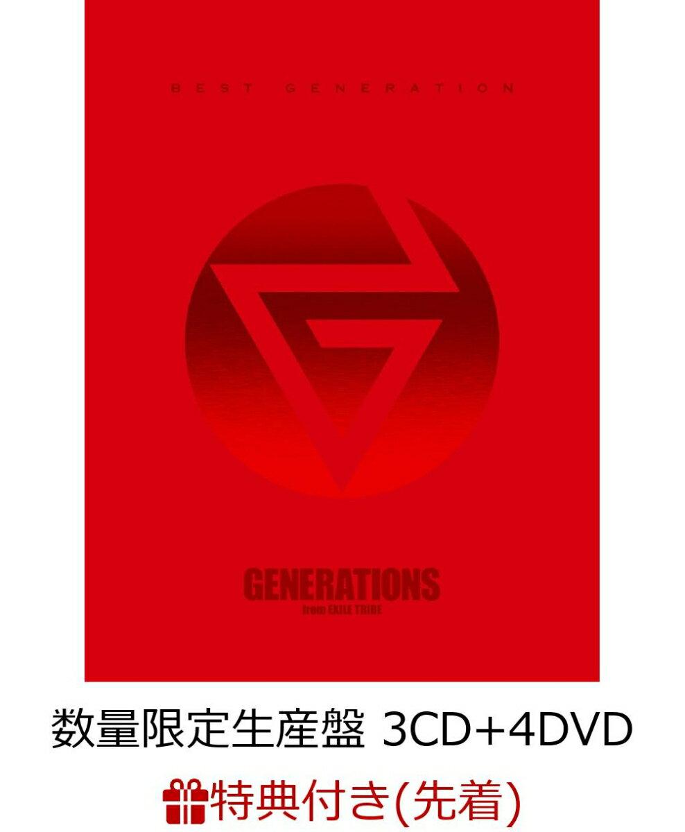 【先着特典】BEST GENERATION (数量限定生産盤 3CD+4DVD) (A4クリアファイル&ニューイヤーカードA付き) [ GENERATIONS from EXILE TRIBE ]