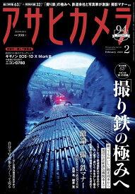 アサヒカメラ 2020年 02月号 [雑誌]