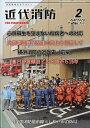 近代消防 2020年 02月号 [雑誌]