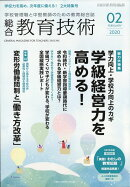 総合教育技術 2020年 02月号 [雑誌]