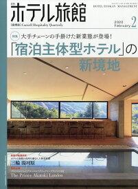 月刊 ホテル旅館 2020年 02月号 [雑誌]