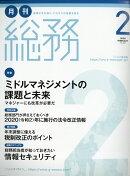月刊 総務 2020年 02月号 [雑誌]