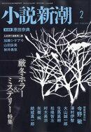 小説新潮 2020年 02月号 [雑誌]