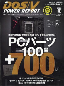 DOS/V POWER REPORT (ドス ブイ パワー レポート) 2020年 02月号 [雑誌]