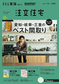【楽天ブックス限定特典トートバッグ付】SUUMO注文住宅 東海で建てる 2020年冬春号 [雑誌]