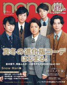 non・no(ノンノ) 2020年 02月号 [雑誌]
