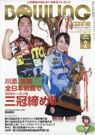 BOWLING magazine (ボウリング・マガジン) 2020年 02月号 [雑誌]