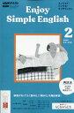 Enjoy Simple English (エンジョイ・シンプル・イングリッシュ) 2020年 02月号 [雑誌]