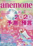anemone (アネモネ) 2020年 02月号 [雑誌]