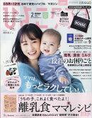 ひよこクラブ 2020年 02月号 [雑誌]