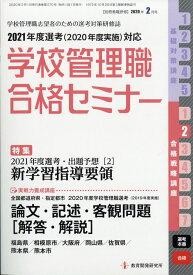 別冊 教職研修 2020年 02月号 [雑誌]