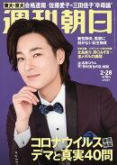 週刊朝日 2020年 2/28号 [雑誌]