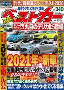 ベストカー 2020年 2/10号 [雑誌]