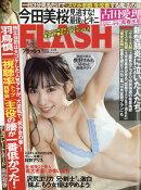 FLASH (フラッシュ) 2020年 2/25号 [雑誌]