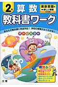 教科書ワーク算数2年 東京書籍版新編新しい算数完全準拠