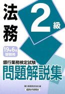 銀行業務検定試験法務2級問題解説集(2019年6月受験用)