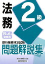 銀行業務検定試験法務2級問題解説集(2019年6月受験用) [ 銀行業務検定協会 ]