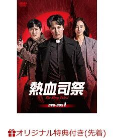【楽天ブックス限定先着特典】熱血司祭 DVD-BOX1(A4ポスター) [ キム・ナムギル ]