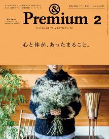 & Premium (アンド プレミアム) 2020年 02月号 [雑誌]
