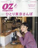 OZ magazine (オズマガジン) 2020年 02月号 [雑誌]