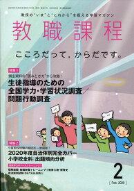 教職課程 2020年 02月号 [雑誌]