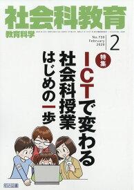 社会科教育 2020年 02月号 [雑誌]