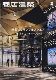 商店建築 2020年 02月号 [雑誌]