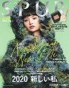 SPUR (シュプール) 2020年 02月号 [雑誌]