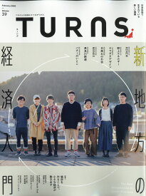 TURNS (ターンズ) 2020年 02月号 [雑誌]