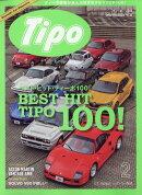 Tipo (ティーポ) 2020年 02月号 [雑誌]