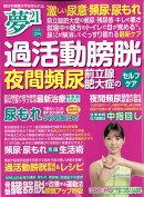 夢 21 2020年 02月号 [雑誌]