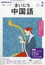 NHK ラジオ まいにち中国語 2020年 02月号 [雑誌]
