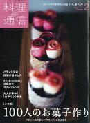 料理通信 2020年 02月号 [雑誌]