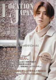 LOCATION JAPAN (ロケーション ジャパン) 2020年 02月号 [雑誌]