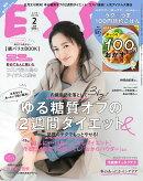 ESSE (エッセ) 2020年 02月号 [雑誌]