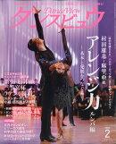 月刊 ダンスビュウ 2020年 02月号 [雑誌]