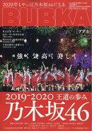BUBKA (ブブカ) 2020年 02月号 [雑誌]