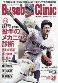 Baseball Clinic (ベースボール・クリニック) 2020年 02月号 [雑誌]
