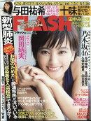 FLASH (フラッシュ) 2020年 2/18号 [雑誌]