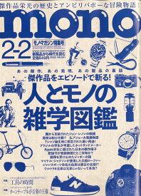 mono (モノ) マガジン 2020年 2/2号 [雑誌]