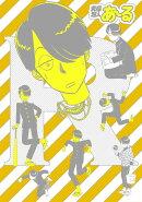 究極超人あ〜る完全版BOX1